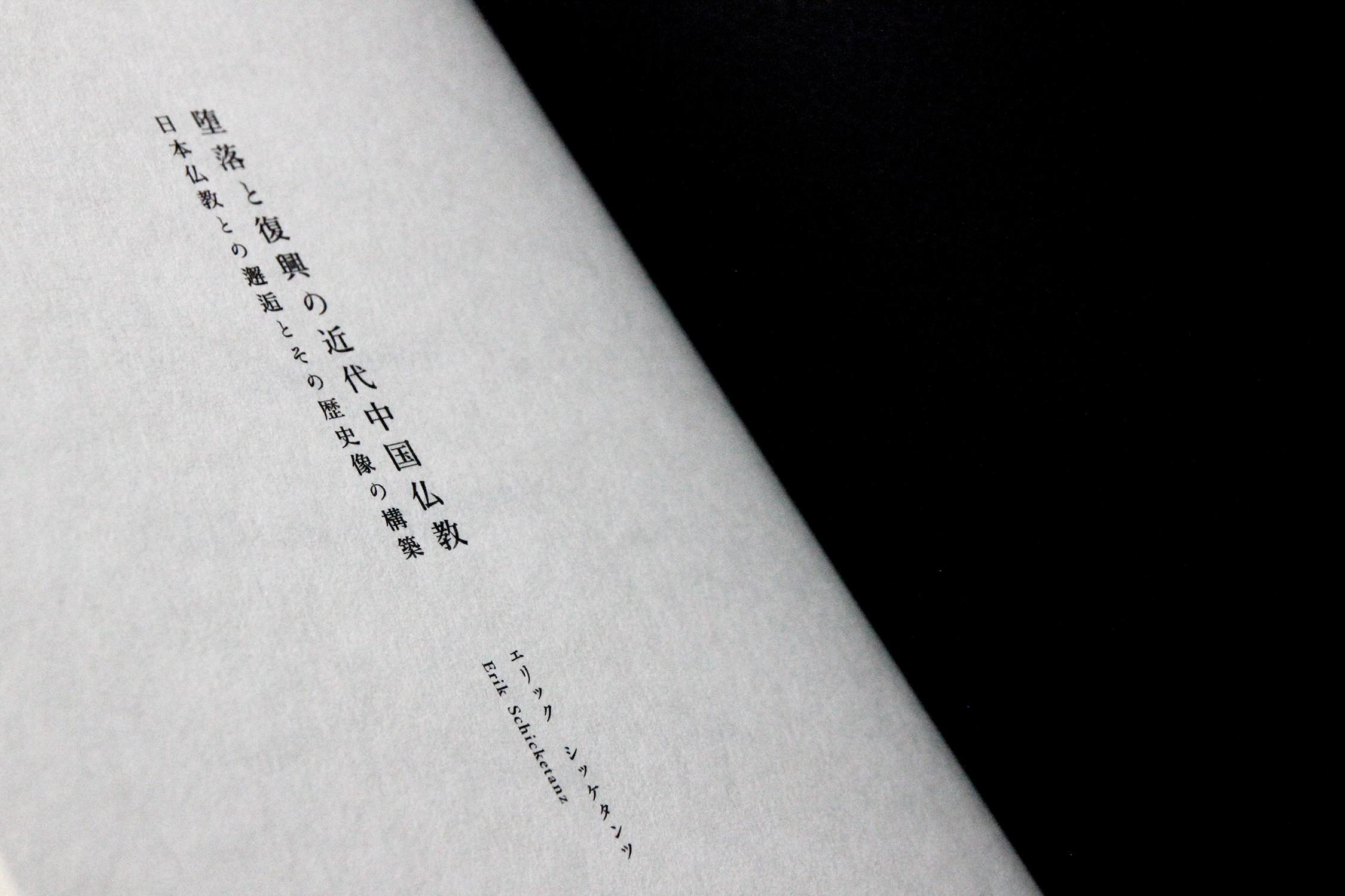 es_book09